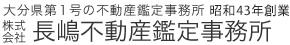 株式会社長嶋不動産鑑定事務所